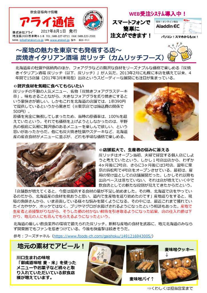 【アライ通信】8月号_掲載用のサムネイル